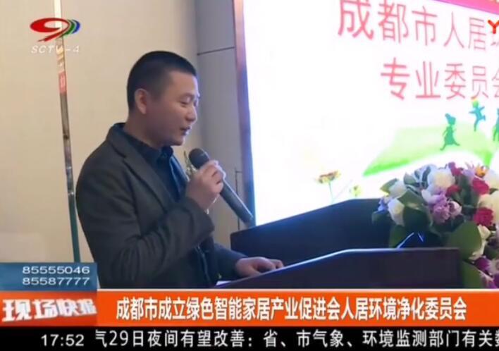 会长:张伟-成都荣天创美环保科技有限公司创始人