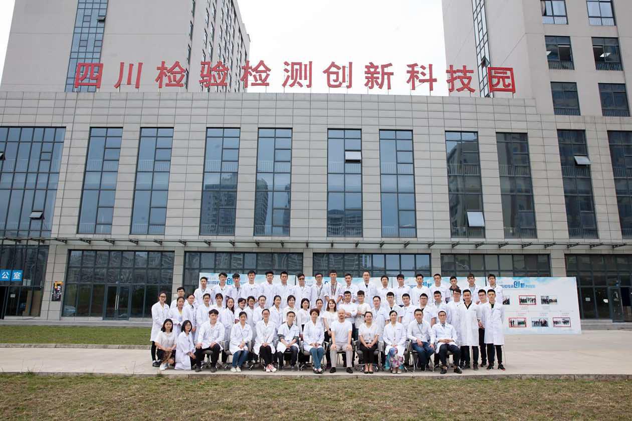 四川省中环博环境检测有限责任公司