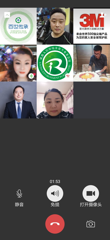 成都市人居环境净化专业委员会领导班子于2019年7月4日召开了月度视频工作会议