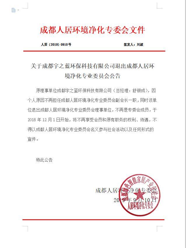 关于成都宇之蓝环保科技有限公司退出成都人居环境净化专业委员会公告